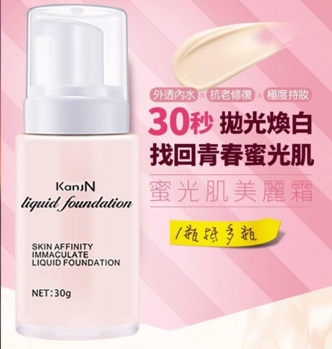 Korea KanJN Liquid Foundation