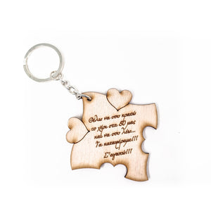 Wooden Puzzle Key Chain