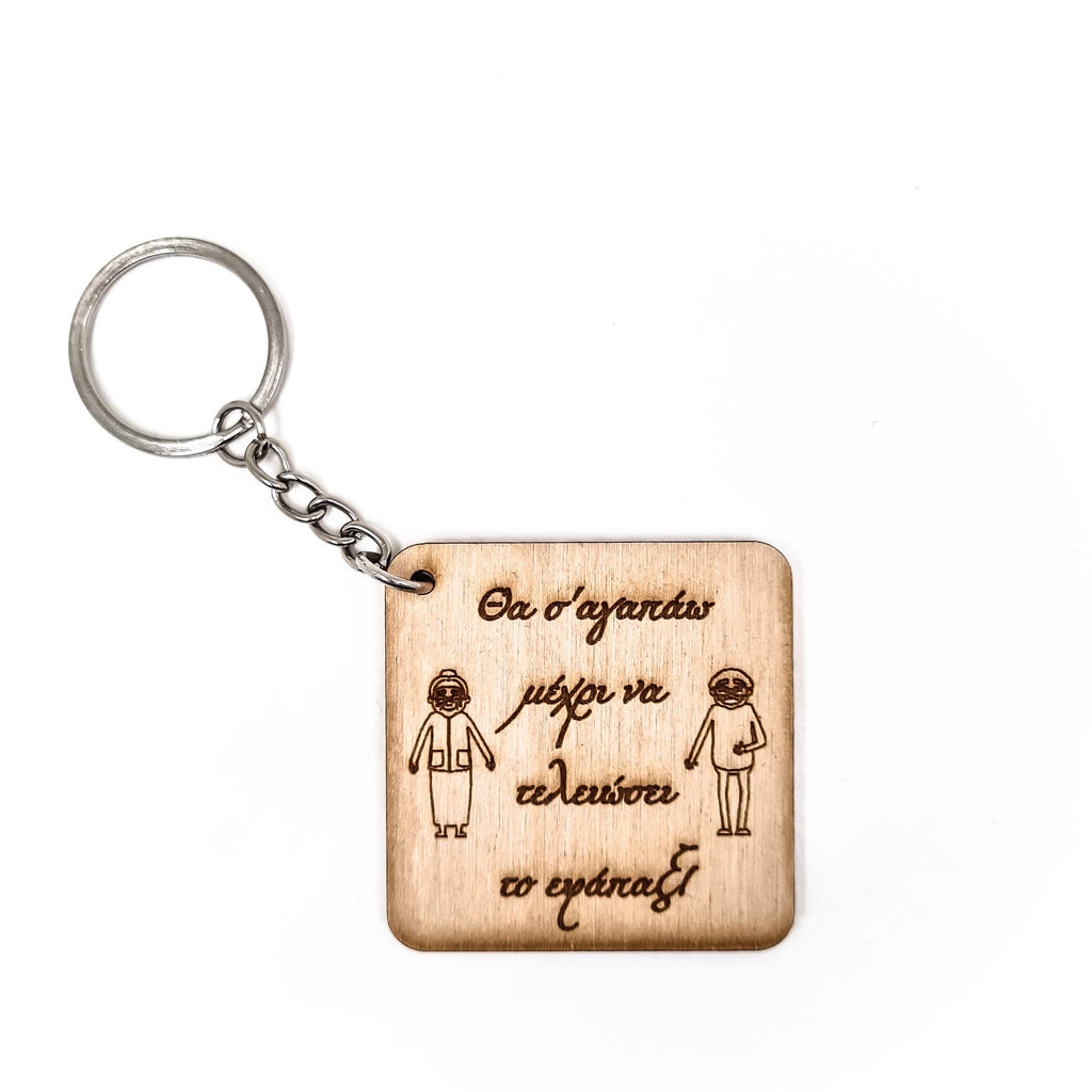 Wooden Key Chain  εφάπαξ