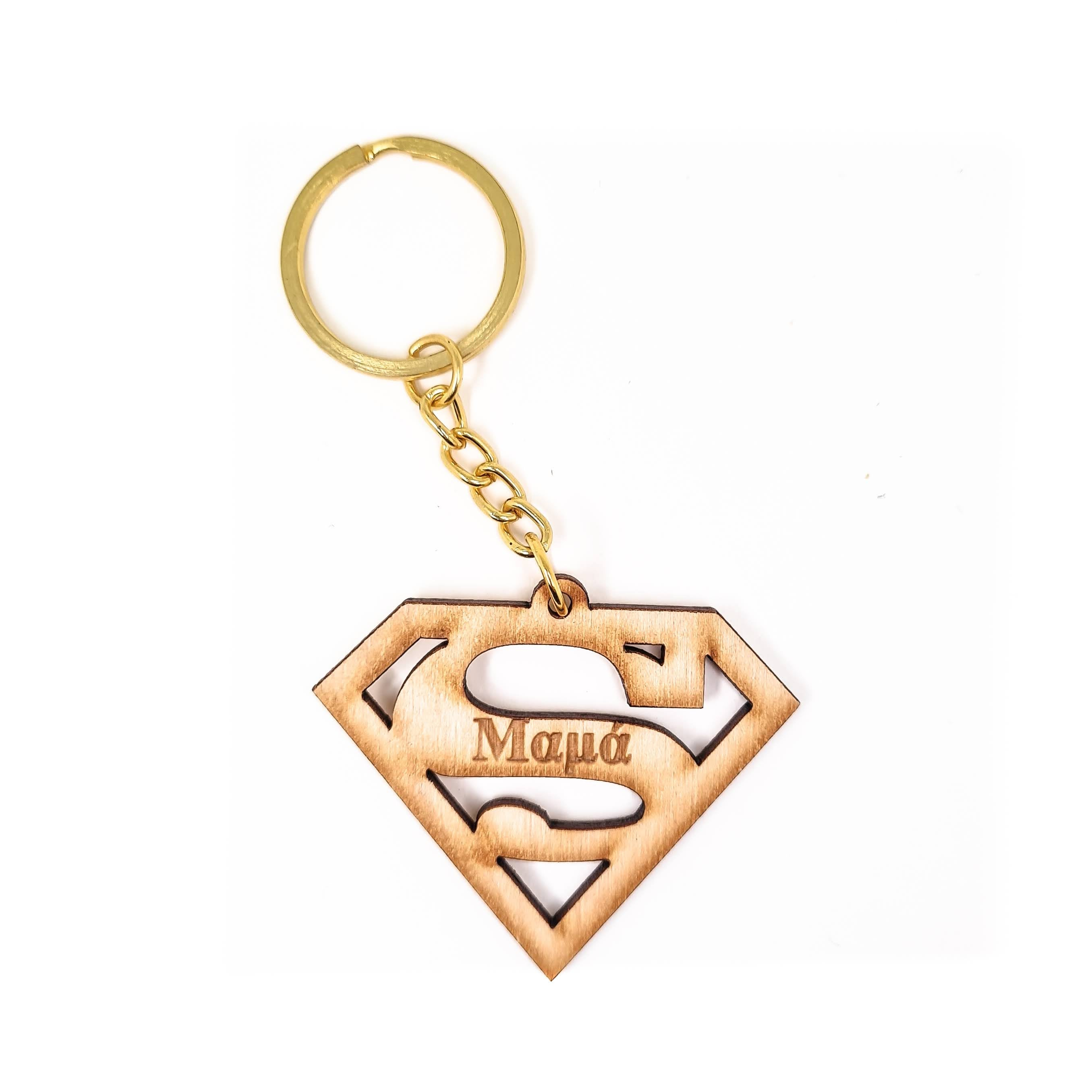 Wooden Key Chain  super μαμα