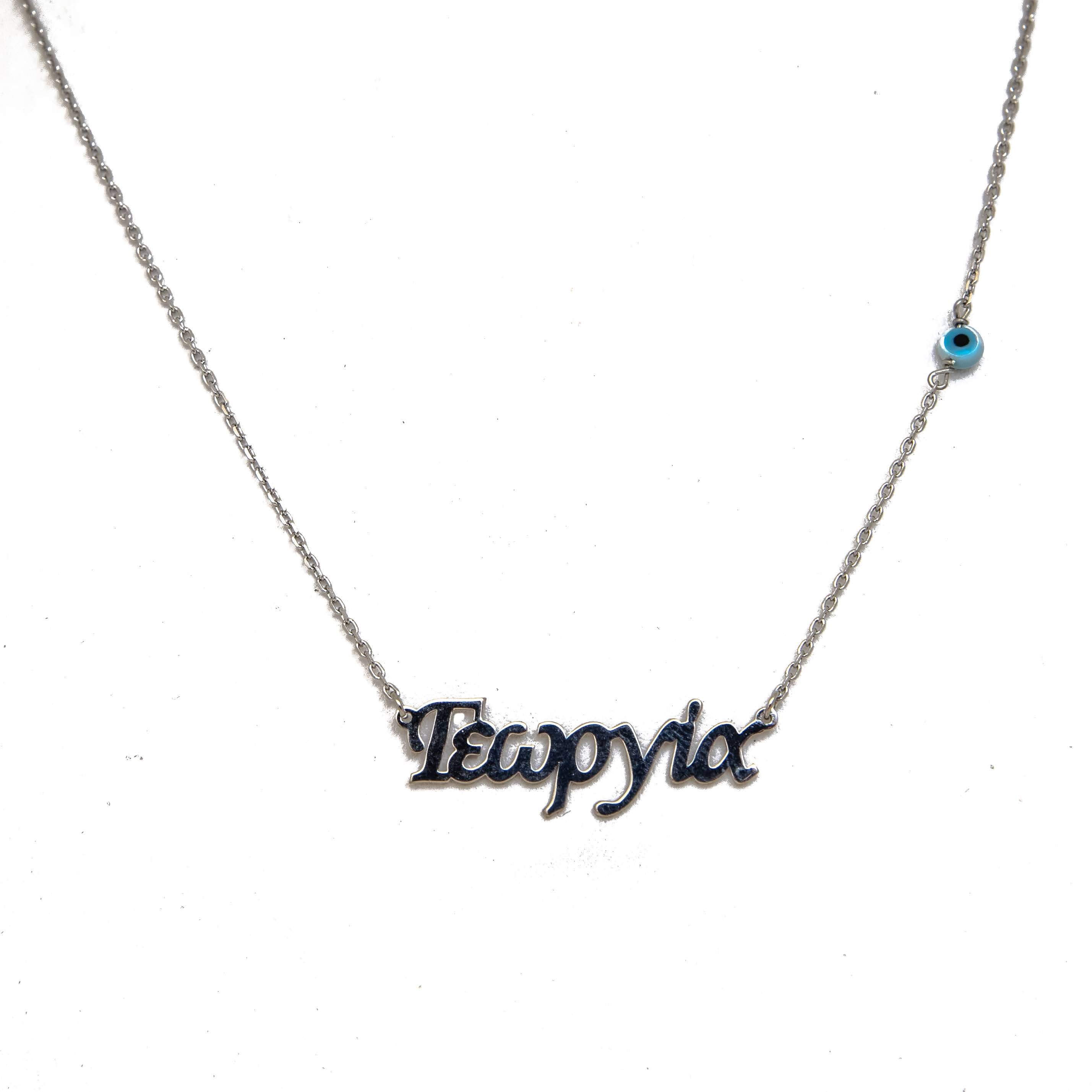 "Personalised Sterling Silver ""Name"" Necklace"