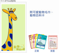 64 Zoo Lane Bilingual Chinese/English Episodes 53-65 (2 DVDs) with Georgina the Giraffe Towel