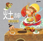 Kitchen God - Chinese Gods Series (Traditional Chinese, Sesame)