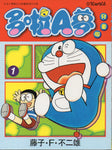 Doraemon Kids Edition #1