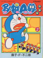 Doraemon Kids Edition #2