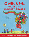 Chinese And English Nursery Rhymes - Share And Sing In Two Languages