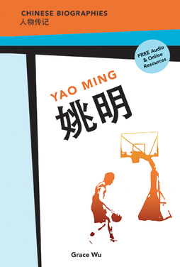 Yao Ming - Chinese Biographies First Edition, Pinyin
