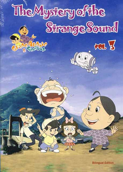 Grand Auntie And Smarty Vol 3: The Mystery of the Strange Sound (Bilingual DVD Chinese/English)