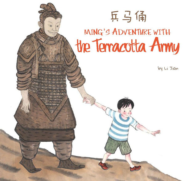 Ming's Adventure with the Terracotta Army by Li Jian (Bilingual Chinese and English)