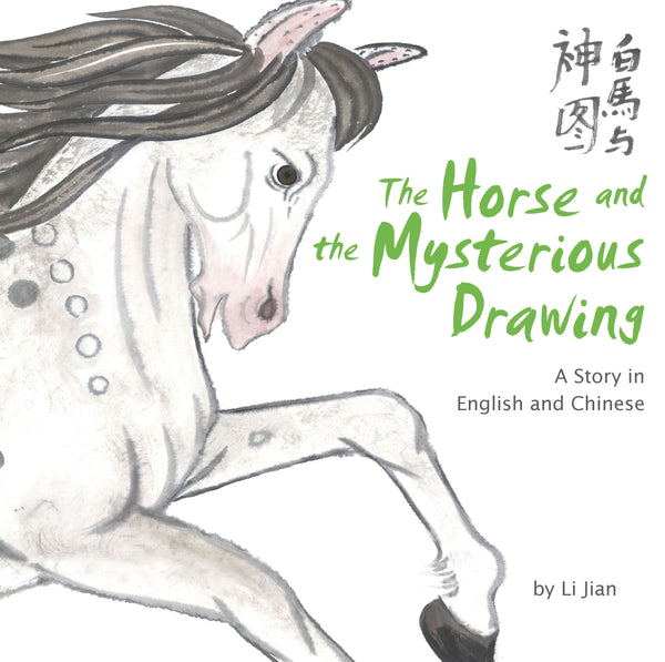 The Horse and the Mysterious Drawing by Li Jian (Bilingual Chinese and English)