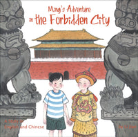 Ming's Adventure in the Forbidden City by Li Jian (Bilingual Chinese and English)