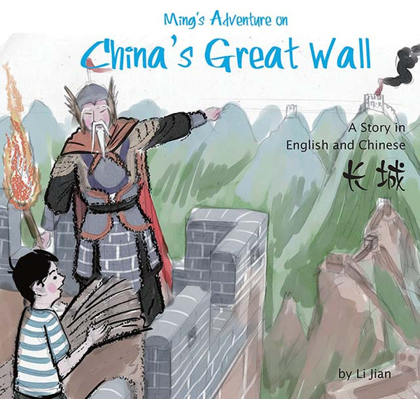 Ming's Adventure on China's Great Wall by Li Jian (Bilingual Chinese and English)