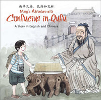 Ming's Adventure with Confucius in Qufu by Li Jian (Bilingual Chinese and English)