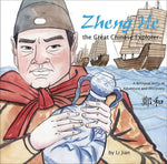 Zheng He by Li Jian (Bilingual Chinese and English)