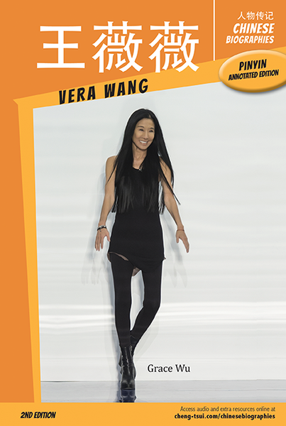 Vera Wang - Chinese Biographies Second Edition, without Pinyin