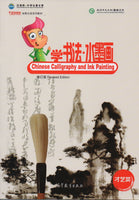 Chinese Brush Painting & Calligraphy