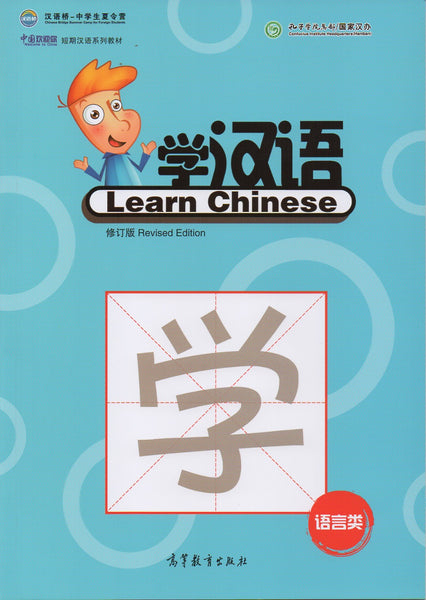 Learning Chinese - Phrases