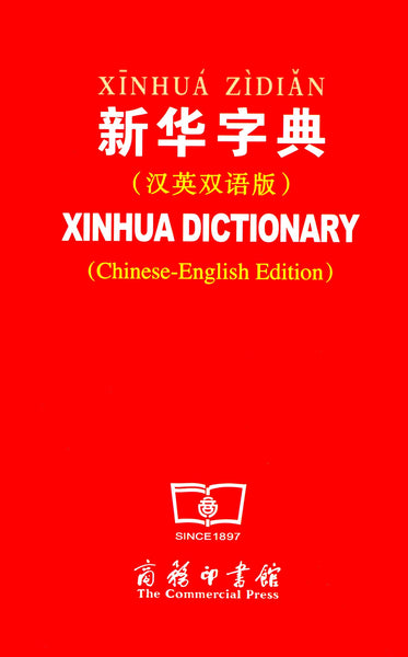 Xinhua Dictionary (Chinese-English Edition)