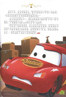 Cars (with Pinyin)