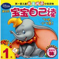 Disney Children Self-Reading Series Level 1: Dumbo