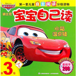 Disney Children Self-Reading Series Level 3: The Cars