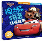 The Cars Easy Reader with Pinyin