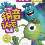 Monster University - Easy Reader with Pinyin (Simplified Chinese)