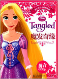 Disney's Princess Collection: Tangled (with Pinyin)