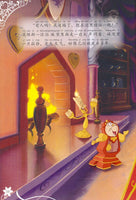 Disney Princess Series: Beauty and the Beast (Pinyin)
