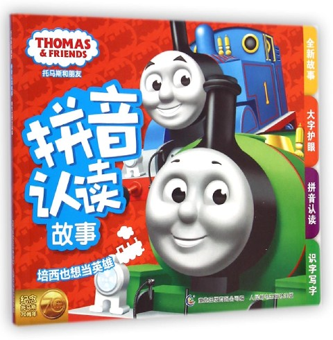 Thomas and Friends - Pancy Wants to Be Hero Easy Reader (Simplified Chinese with Pinyin)