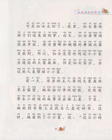 A Very Long Name (Simplified Chinese)
