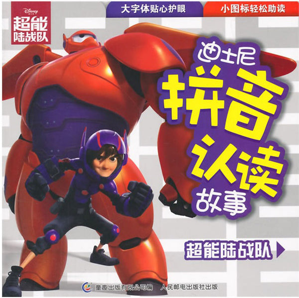Big Hero 6 Easy Reader (Simplified Chinese with Pinyin)