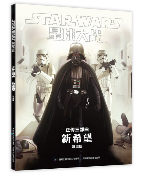 Star Wars Picture Book: A New Hope