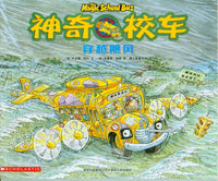 Magic School Bus: Inside A Hurricane
