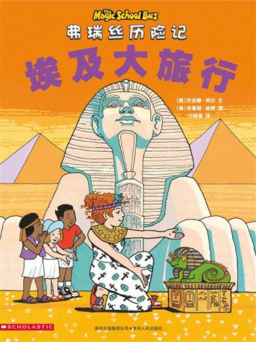 The Magic School Bus Ms. Frizzle's Adventures: Mysterious Egypt