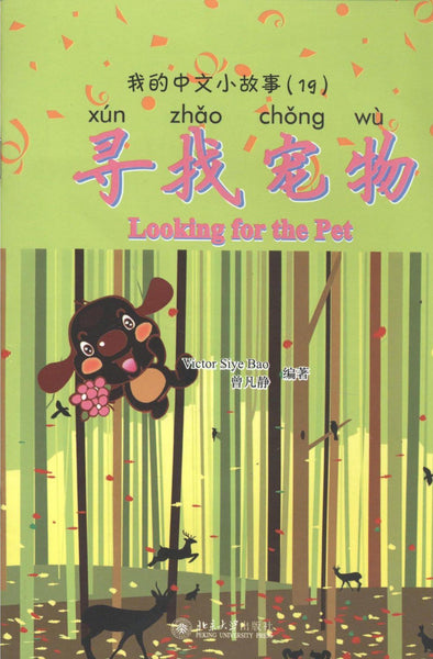 Searching for Pets (with Pinyin, CD-ROM)