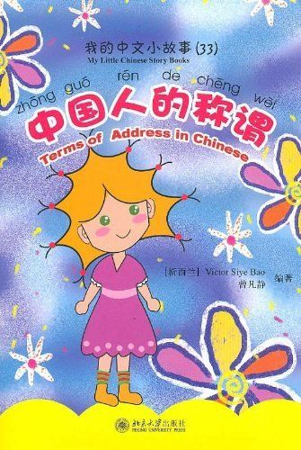 Terms of Address in Chinese (with Pinyin, CD-ROM)