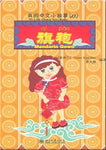 Cheongsam (with Pinyin & CD-ROM)