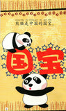 My Little Chinese Story Book: National Treasure - Panda (with Pinyin & CD) (Simplified Chinese)
