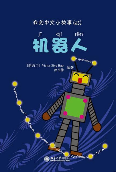 Robots (with Pinyin, CD-ROM) (Simplified Chinese)