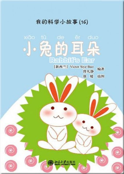 Rabbit Ears (with Pinyin, audio CD)