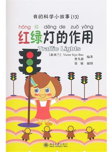 Traffic Lights (with Pinyin, audio CD)
