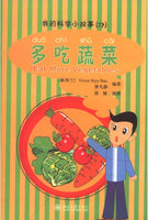 Eat Lots of Vegetables (with Pinyin, audio CD)