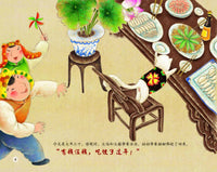 Chinese New Year (Simplified Chinese, Wang)