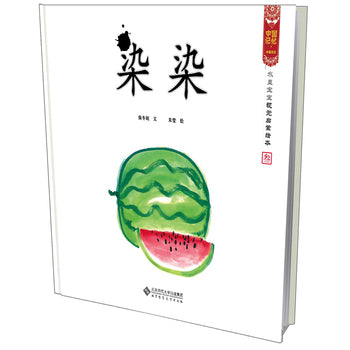 Fruits - Chinese Brush Painting Series