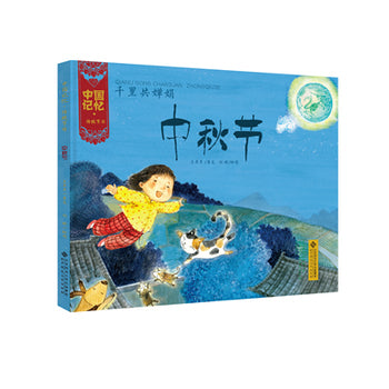 Mid-Autumn Festival (Simplified Chinese, Wang) Hardcover