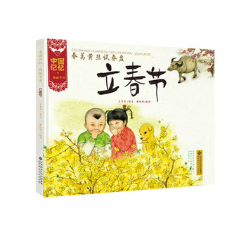 Beginning of Spring Festival - Simplified Chinese