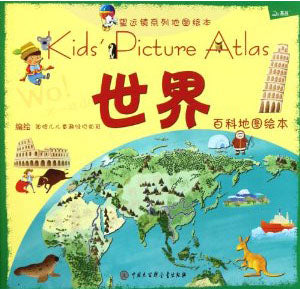 Kids Picture Atlas Series: World