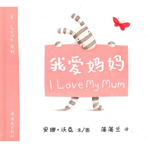 I Love My Mum (Bilingual Chinese/English, Simplified Chinese)