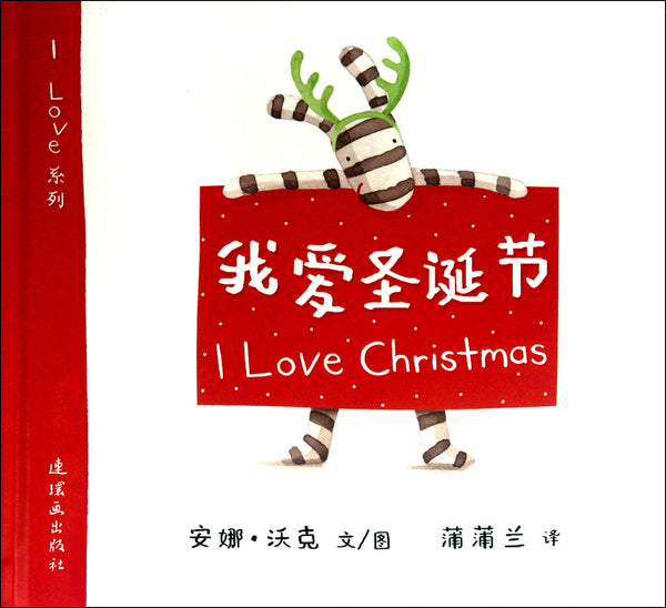 I Love Christmas (Bilingual Chinese/English, Simplified Chinese)